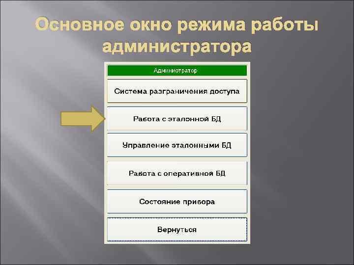 Основное окно режима работы администратора