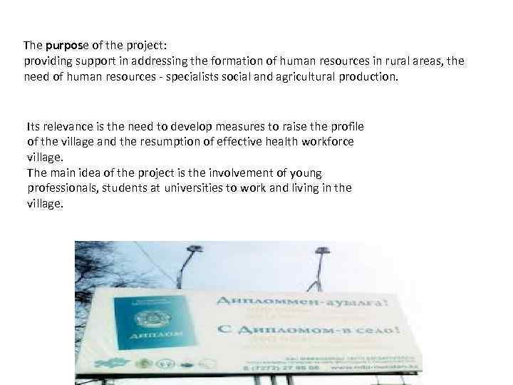 The purpose of the project: providing support in addressing the formation of human resources