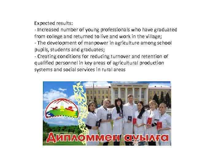 Expected results: - Increased number of young professionals who have graduated from college and