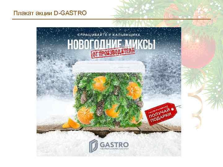 Плакат акции D-GASTRO