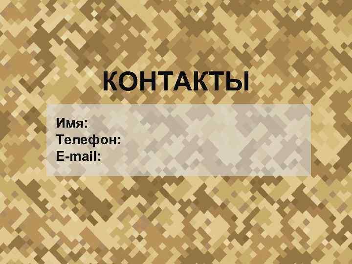КОНТАКТЫ Имя: Телефон: E-mail: