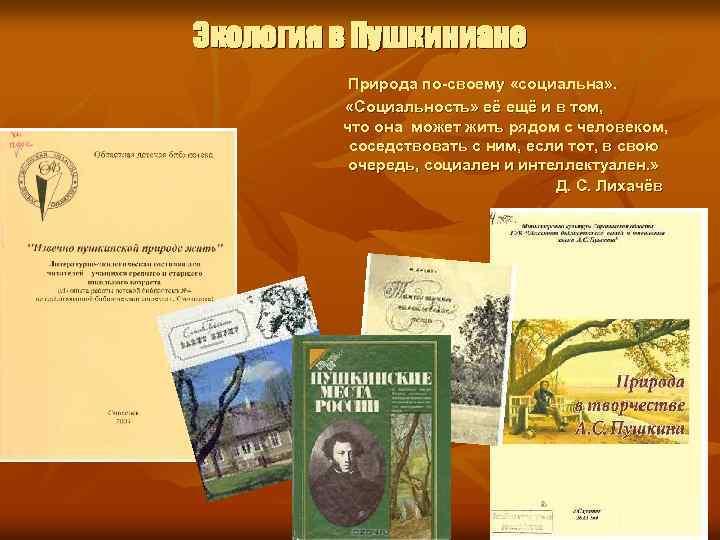 Экология в Пушкиниане Природа по-своему «социальна» . «Социальность» её ещё и в том, что