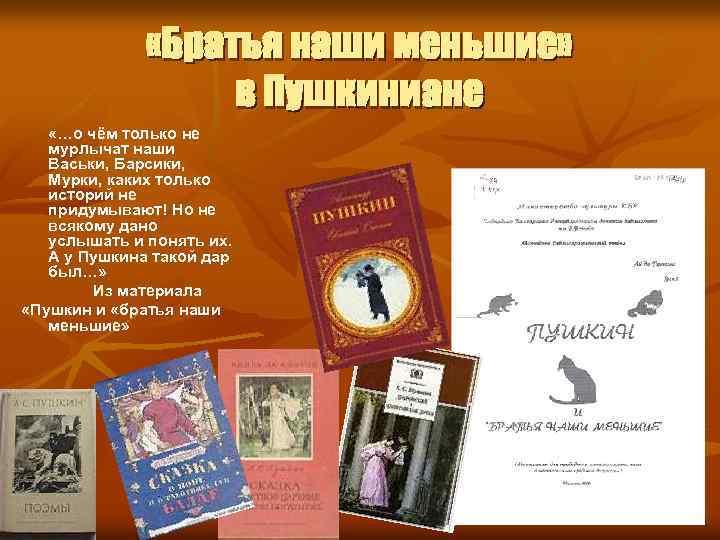 «Братья наши меньшие» в Пушкиниане «…о чём только не мурлычат наши Васьки, Барсики,