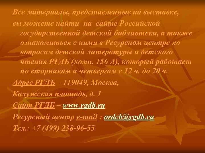 Все материалы, представленные на выставке, вы можете найти на сайте Российской государственной детской библиотеки,