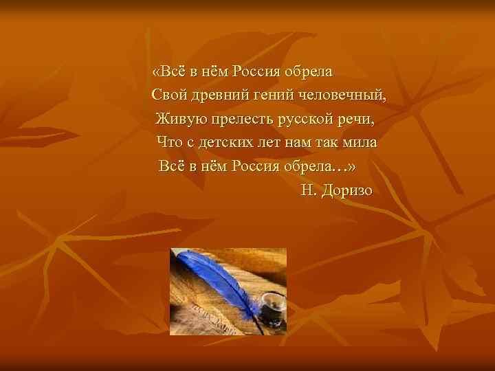 «Всё в нём Россия обрела Свой древний гений человечный, Живую прелесть русской речи,