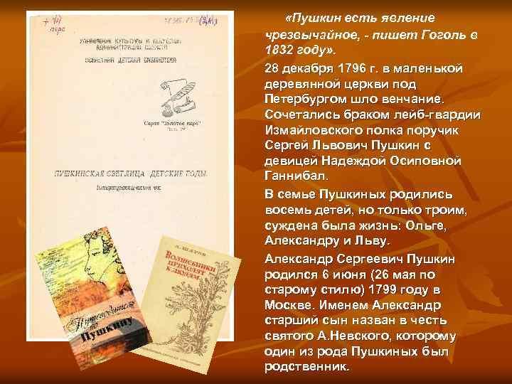 «Пушкин есть явление чрезвычайное, - пишет Гоголь в 1832 году» . 28 декабря