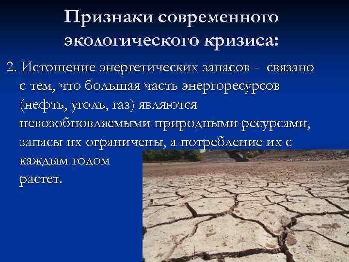 Признаки современного экологического кризиса: 2. Истощение энергетических запасов - связано с тем, что большая