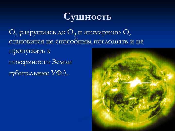 Сущность О 3 разрушаясь до О 2 и атомарного О, становится не способным поглощать