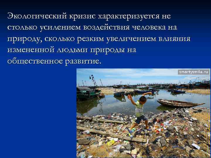 Экологический кризис характеризуется не столько усилением воздействия человека на природу, сколько резким увеличением влияния