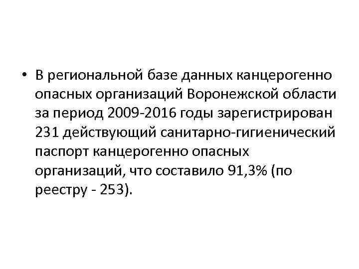 • В региональной базе данных канцерогенно опасных организаций Воронежской области за период 2009