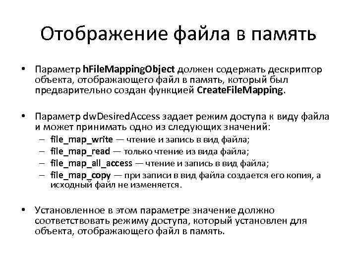 Отображение файла в память • Параметр h. File. Mapping. Object должен содержать дескриптор объекта,