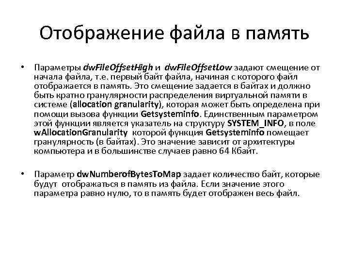 Отображение файла в память • Параметры dw. File. Offset. High и dw. File. Offset.