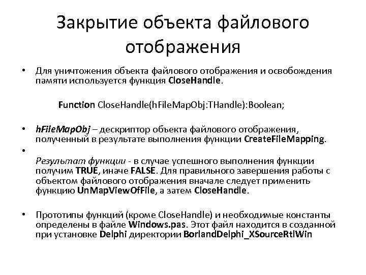Закрытие объекта файлового отображения • Для уничтожения объекта файлового отображения и освобождения памяти используется