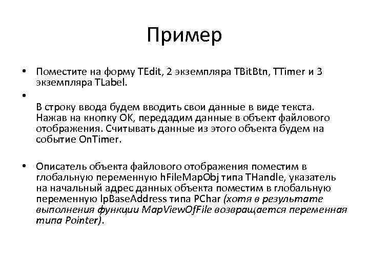 Пример • Поместите на форму TEdit, 2 экземпляра TBit. Btn, TTimer и 3 экземпляра