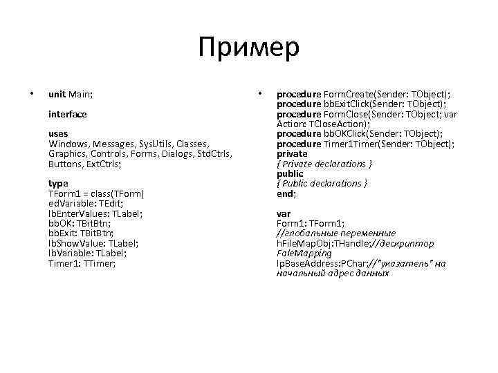 Пример • unit Main; interface uses Windows, Messages, Sys. Utils, Classes, Graphics, Controls, Forms,
