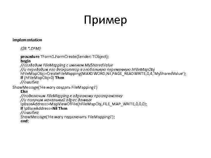Пример implementation {$R *. DFM} procedure TForm 1. Form. Create(Sender: TObject); begin //создадим File.