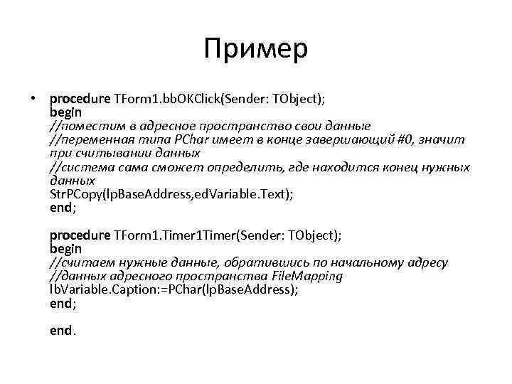 Пример • procedure TForm 1. bb. OKClick(Sender: TObject); begin //поместим в адресное пространство свои