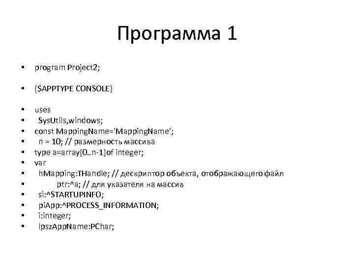 Программа 1 • program Project 2; • {$APPTYPE CONSOLE} • • • uses Sys.