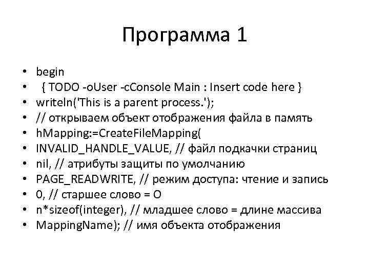 Программа 1 • • • begin { TODO -o. User -c. Console Main :