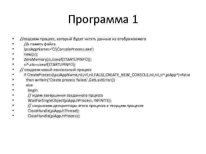 Программа 1 • • • • //создаем процесс, который будет читать данные из отображаемого