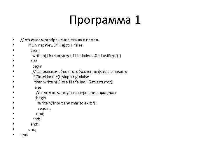 Программа 1 • • • • • // отменяем отображение файла в память if
