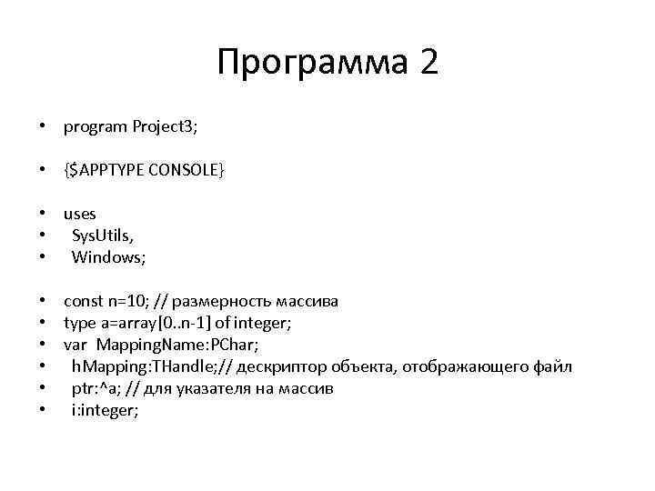 Программа 2 • program Project 3; • {$APPTYPE CONSOLE} • uses • Sys. Utils,