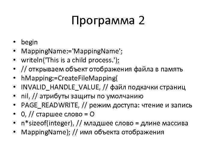 Программа 2 • • • begin Mapping. Name: ='Mapping. Name'; writeln('This is a child