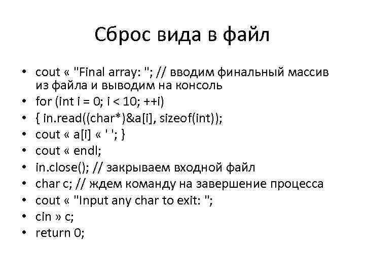Сброс вида в файл • cout «