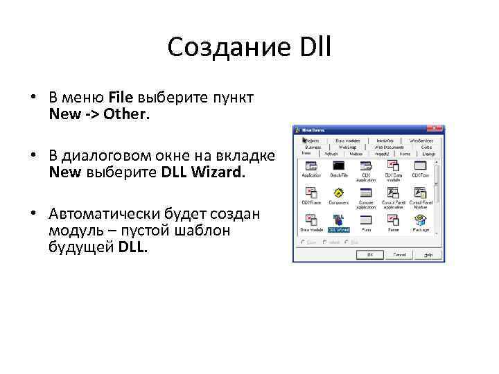 Создание Dll • В меню File выберите пункт New -> Other. • В диалоговом