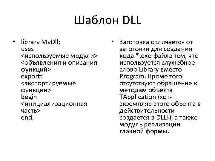 Шаблон DLL • library My. Dll; uses <используемые модули> <объявления и описания функций> exports