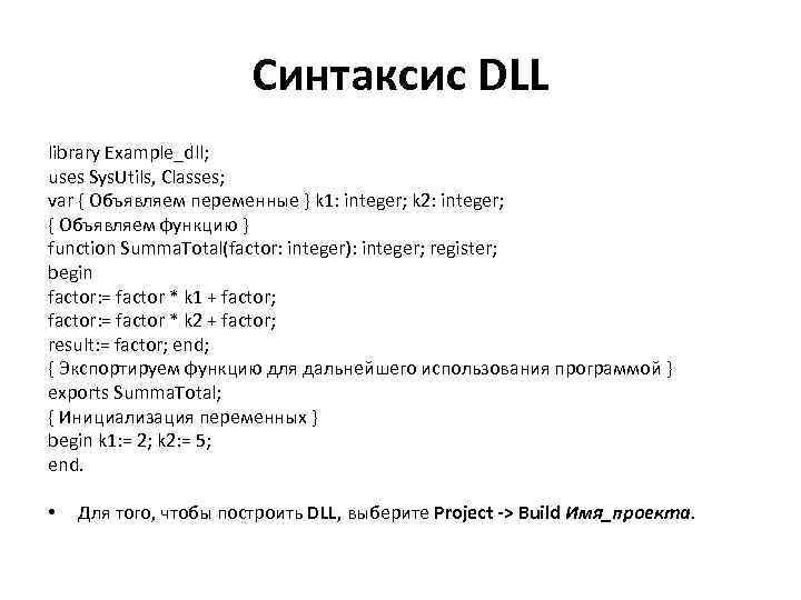 Синтаксис DLL library Example_dll; uses Sys. Utils, Classes; var { Объявляем переменные } k