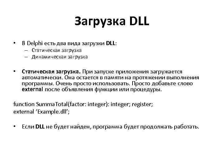 Загрузка DLL • В Delphi есть два вида загрузки DLL: – Статическая загрузка –
