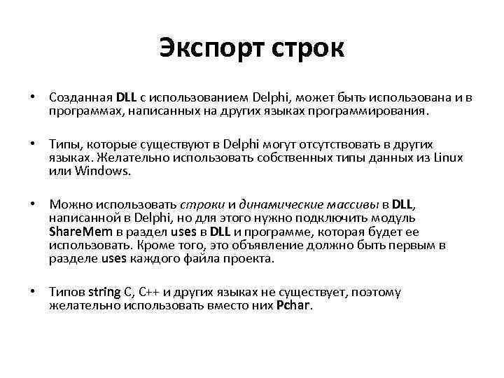 Экспорт строк • Созданная DLL с использованием Delphi, может быть использована и в программах,
