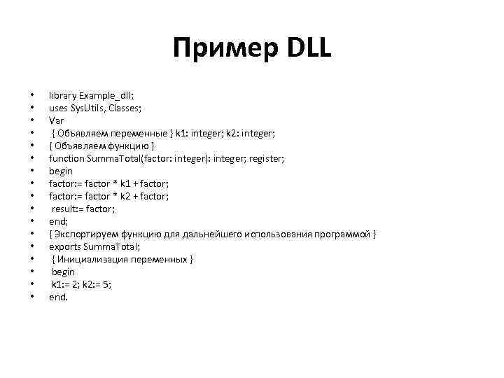 Пример DLL • • • • • library Example_dll; uses Sys. Utils, Classes; Var