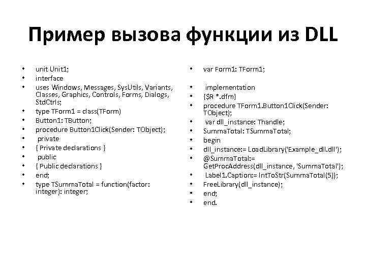 Пример вызова функции из DLL • • • unit Unit 1; interface uses Windows,