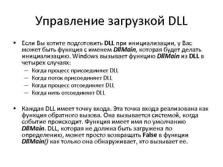 Управление загрузкой DLL • Если Вы хотите подготовить DLL при инициализации, у Вас может