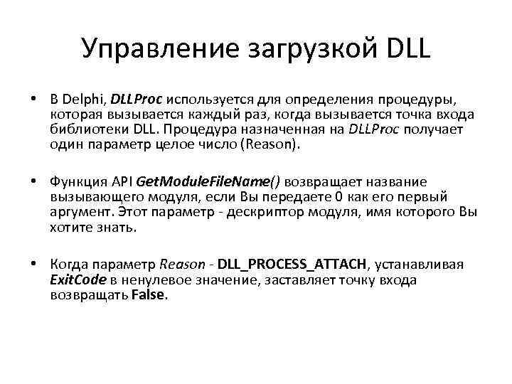 Управление загрузкой DLL • В Delphi, DLLProc используется для определения процедуры, которая вызывается каждый