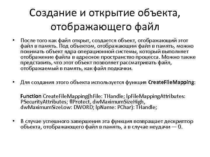 Создание и открытие объекта, отображающего файл • После того как файл открыт, создается объект,