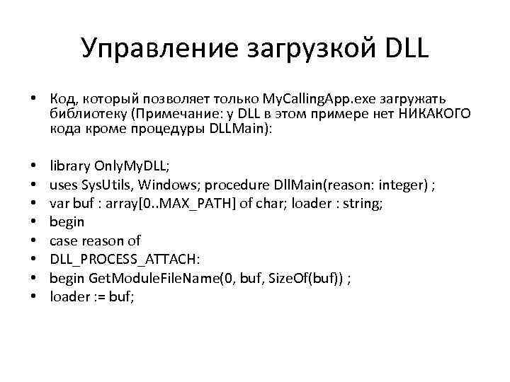 Управление загрузкой DLL • Код, который позволяет только My. Calling. App. exe загружать библиотеку