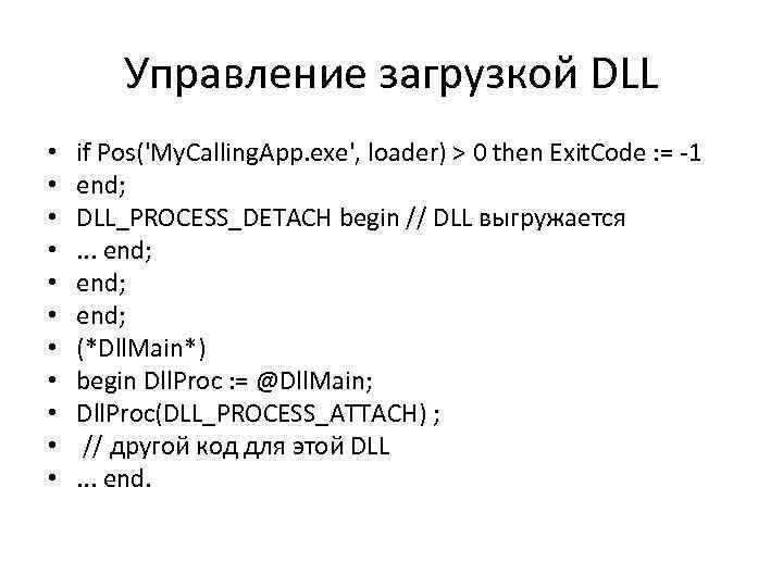 Управление загрузкой DLL • • • if Pos('My. Calling. App. exe', loader) > 0