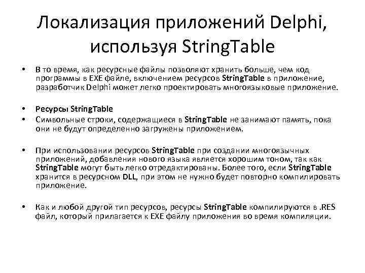 Локализация приложений Delphi, используя String. Table • В то время, как ресурсные файлы позволяют