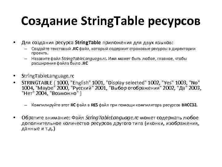 Создание String. Table ресурсов • Для создания ресурса String. Table приложения для двух языков: