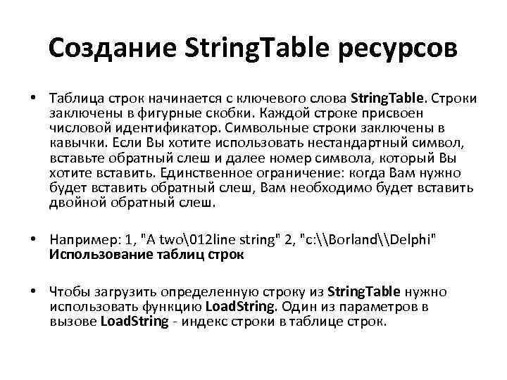 Создание String. Table ресурсов • Таблица строк начинается с ключевого слова String. Table. Строки