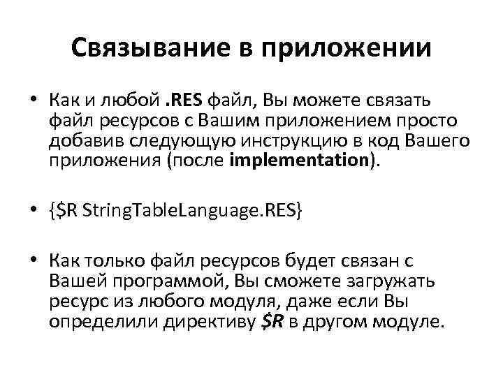 Связывание в приложении • Как и любой. RES файл, Вы можете связать файл ресурсов