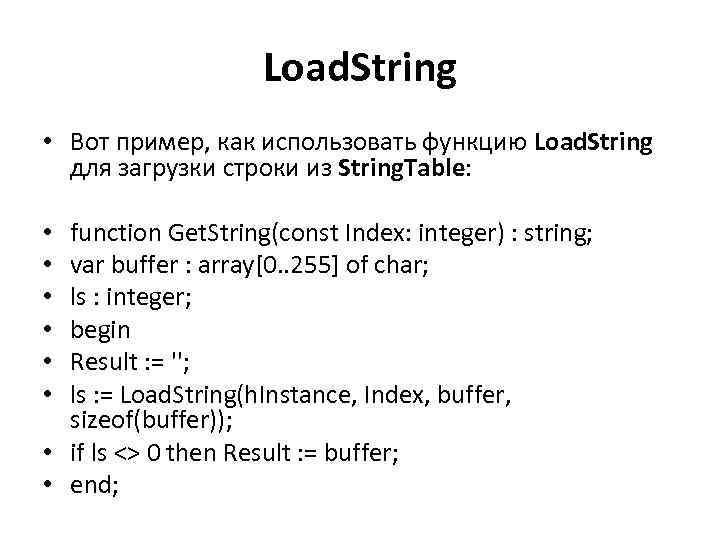 Load. String • Вот пример, как использовать функцию Load. String для загрузки строки из