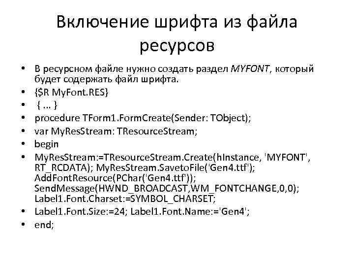 Включение шрифта из файла ресурсов • В ресурсном файле нужно создать раздел MYFONT, который