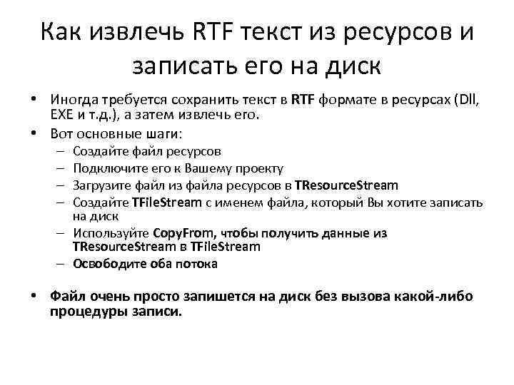 Как извлечь RTF текст из ресурсов и записать его на диск • Иногда требуется