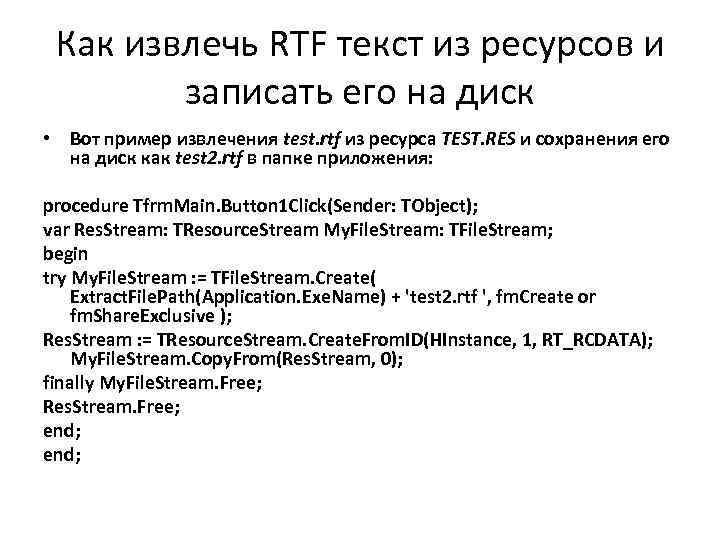Как извлечь RTF текст из ресурсов и записать его на диск • Вот пример