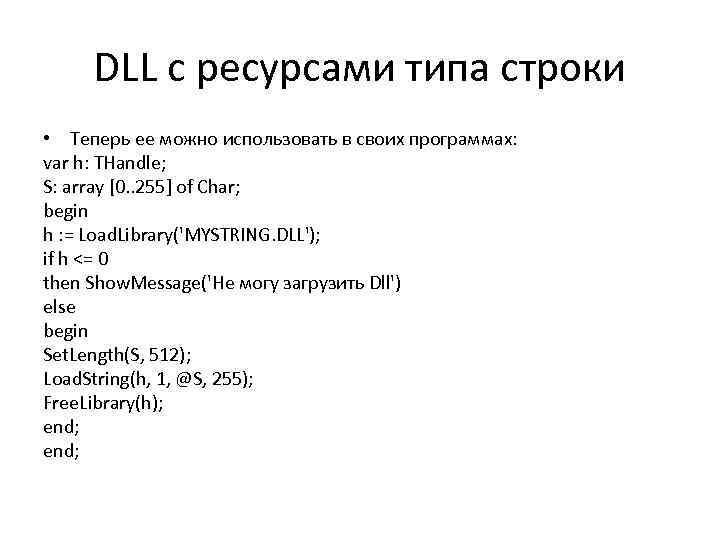 DLL с ресурсами типа строки • Теперь ее можно использовать в своих программах: var