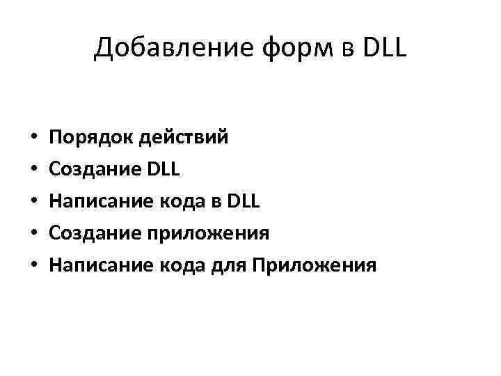 Добавление форм в DLL • • • Порядок действий Создание DLL Написание кода в